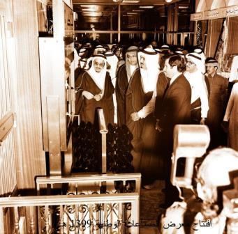 KingSalman_and_RiyadhChamber2.jpg