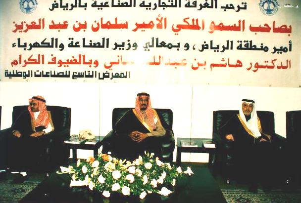KingSalman_and_RiyadhChamber3.jpg